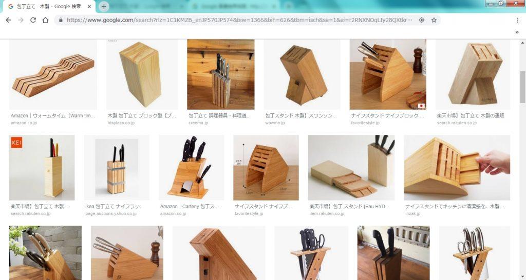 包丁立て+木製@グーグル画像検索
