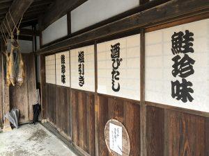 きっかわ(千年鮭)2