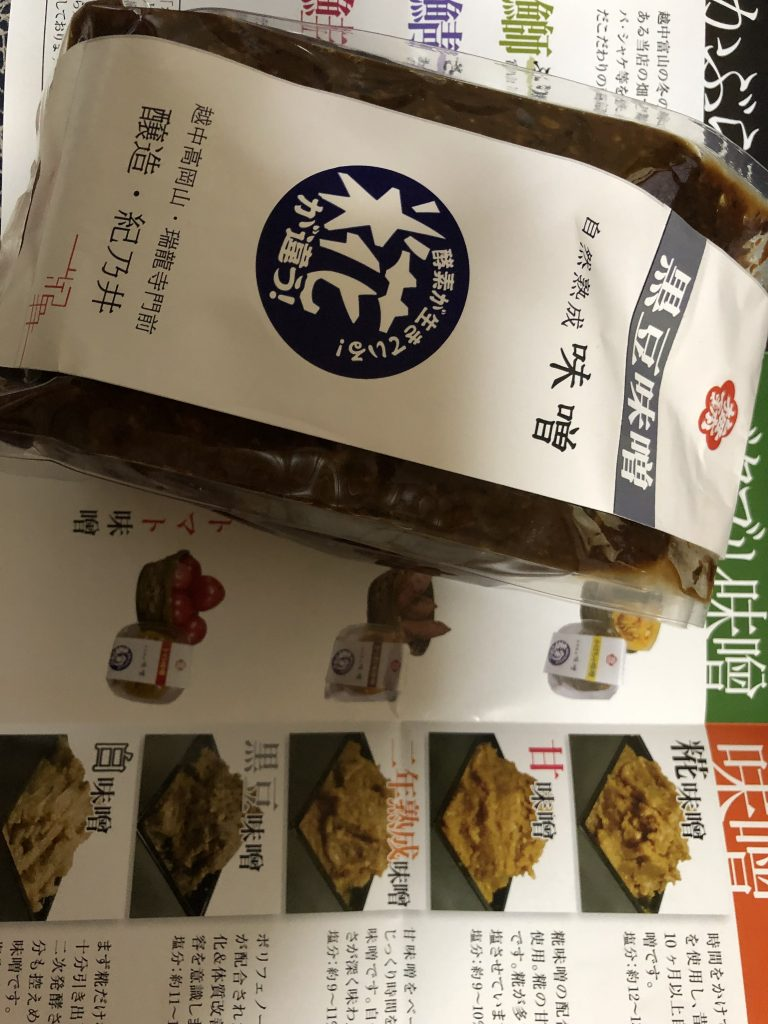 紀乃井の味噌